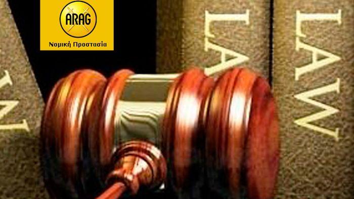 Προσφορά της Εταιρίας ΑRAG (Νομική Προστασία Στρατιωτικών) για τα μέλη της Ε.Σ.ΠΕ.Ε.ΛΕΣ.