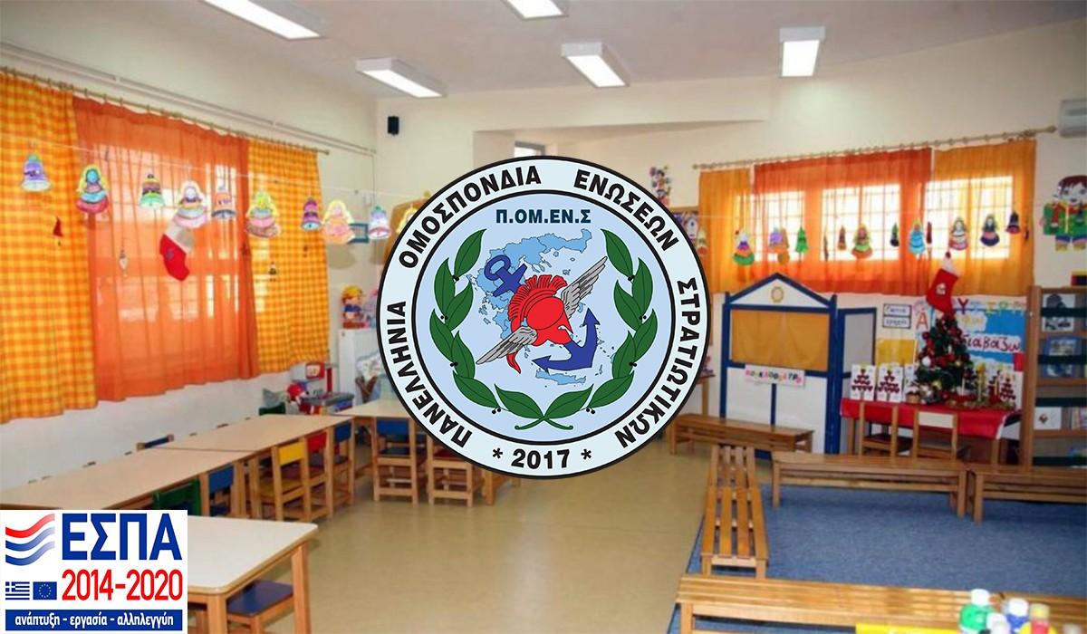 ΠΟΜΕΝΣ: Κανονικά η συμμετοχή των τέκνων των Στρατιωτικών στους Παιδικούς Σταθμούς για το έτος 2019- 2020