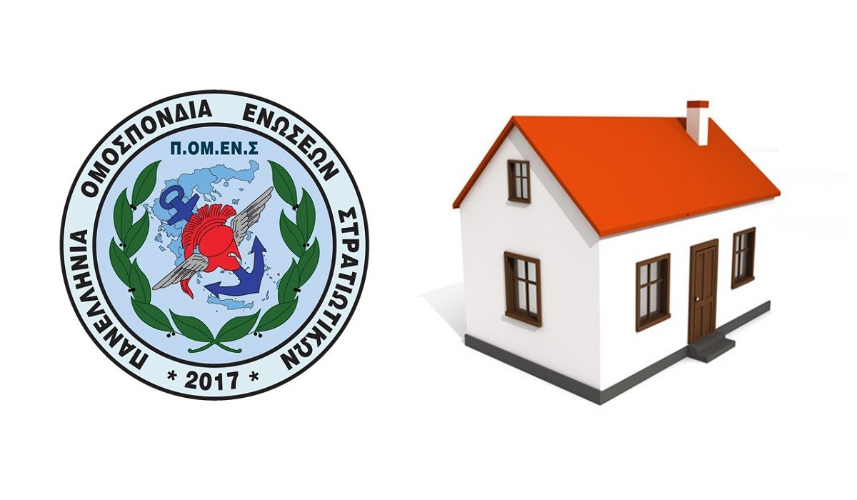 ΠΟΜΕΝΣ : Ακόμη μία δικαίωση σχετικά με την χορήγηση του Επιδόματος Στέγασης