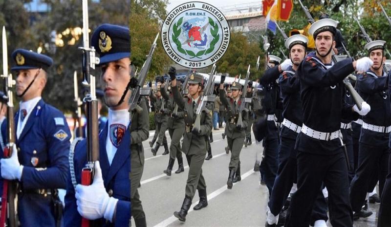 ΠΟΜΕΝΣ: Αναβάθμιση Στρατιωτικών Σχολών και Ίδρυση Πανεπιστημίου Εθνικής Άμυνας.