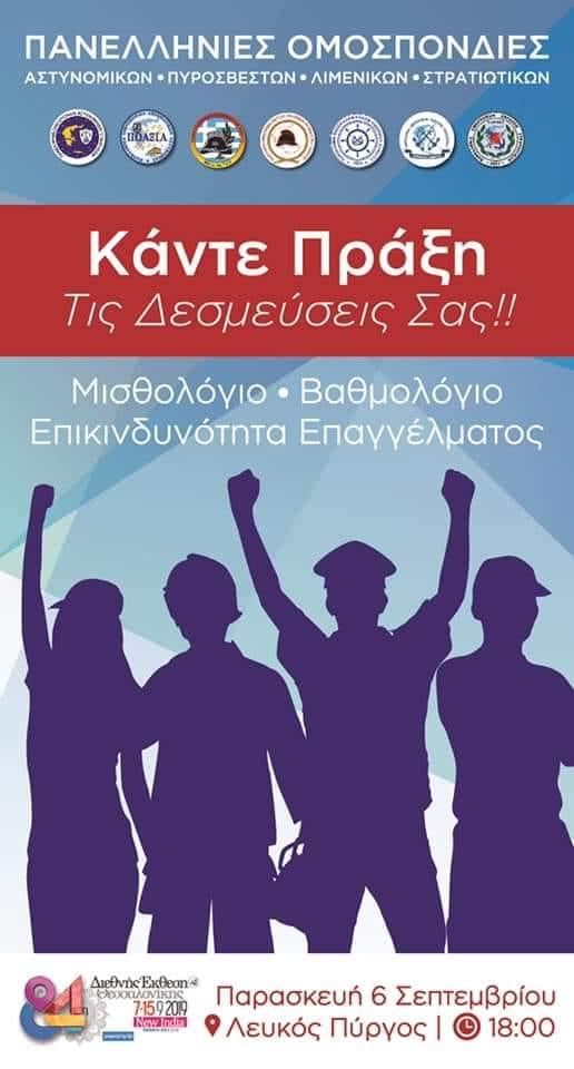 Παρουσία της Π.ΟΜ.ΕΝ.Σ.  στη Θεσσαλονίκη με την ευκαιρία της 84η Δ.Ε.Θ. (06-09-2019)