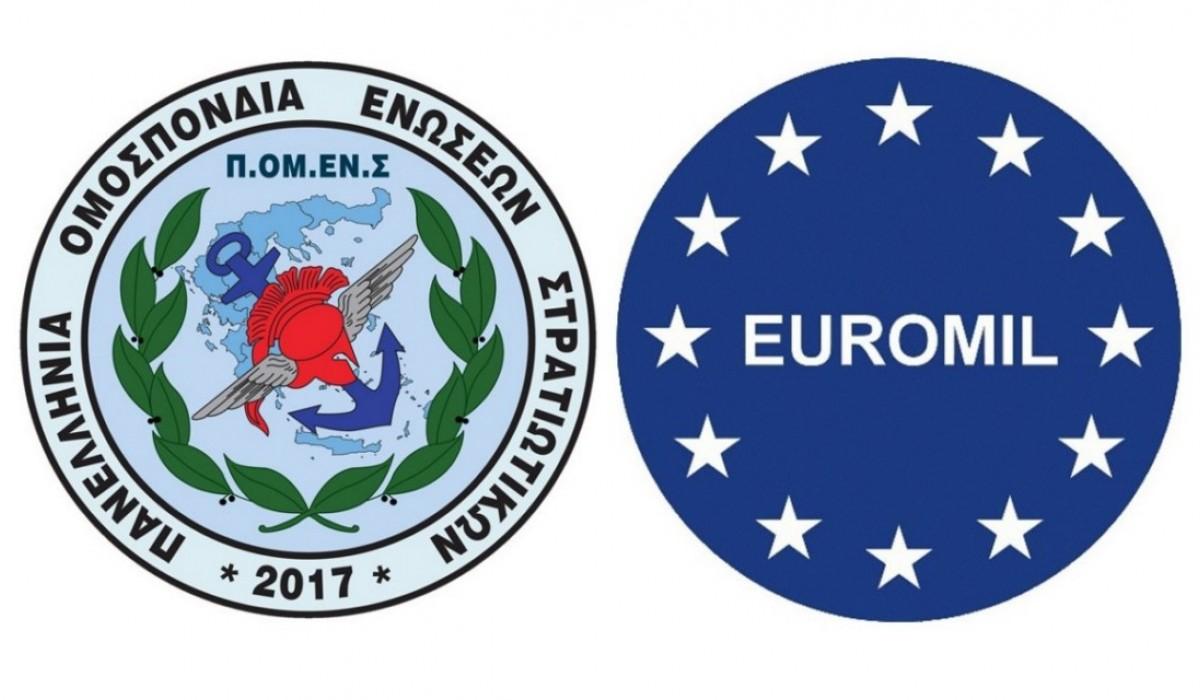 Επιστολή EUROMIL προς κ.ΥΦΕΘΑ. Άμεση απεμπλοκή των Ε.Δ. από τα Κέντρα Υποδοχής Μεταναστών