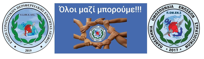 Η Πανελλήνια Ομοσπονδία Στρατιωτικών (Π.ΟΜ.ΕΝ.Σ.)δίνει δυναμικά το παρόν στη ΔΕΘ.