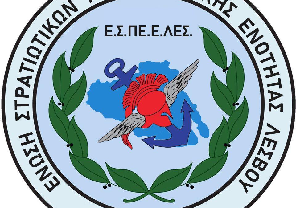 Με Μεγάλη Επιτυχία Πραγματοποιήθηκε η Γεν Συνέλευση  – Αρχαιρεσίες της Ε.Σ.ΠΕ.Ε.ΛΕΣ.