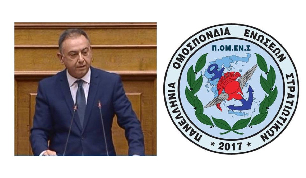 ΠΟΜΕΝΣ και Βουλευτής ΝΔ Χρήστος Κέλλας για θέματα που απασχολούν τα εν ενεργεία στελέχη