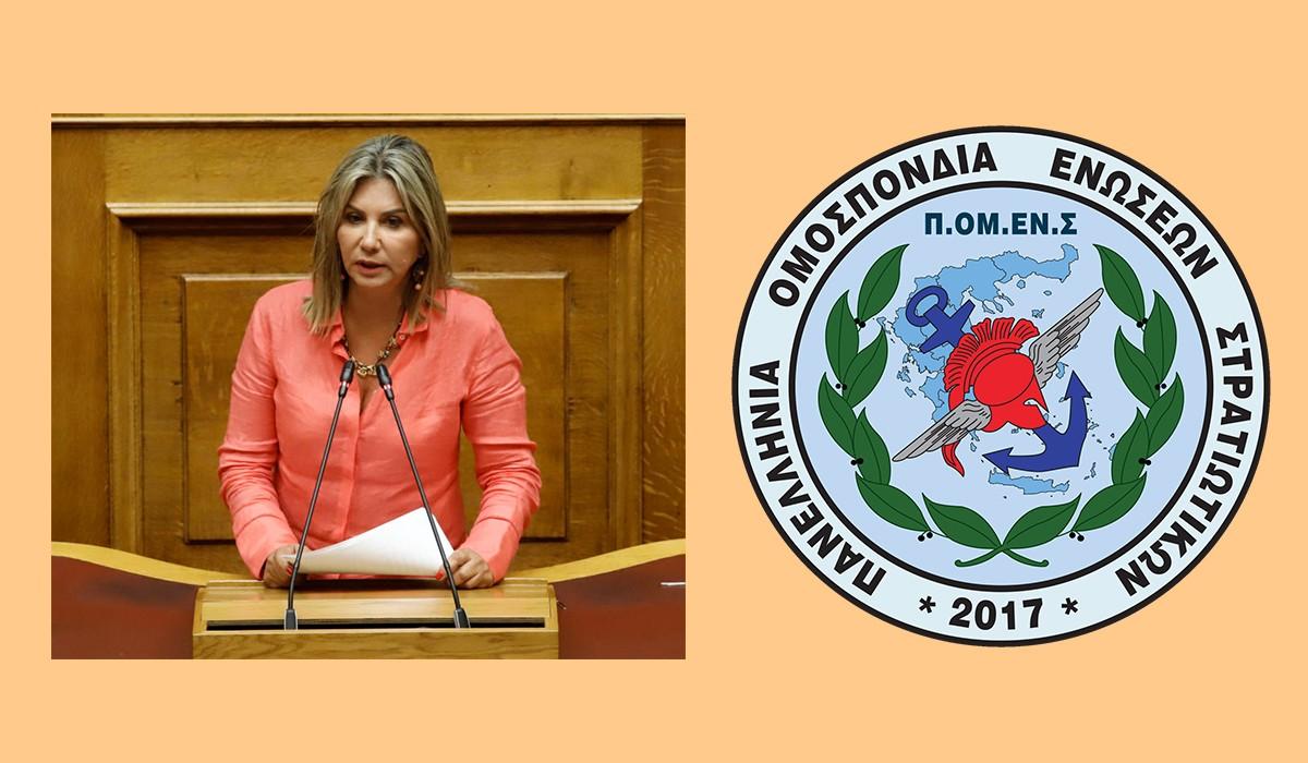 ΠΟΜΕΝΣ και Βουλευτής ΝΔ Ζέττα Μακρή για την νυχτερινή απασχόληση και ημερήσια αποζημίωση