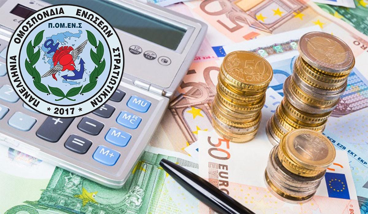 ΠΟΜΕΝΣ: Μη Καταβολή Οικονομικής Αποζημίωσης Υπηρεσιών