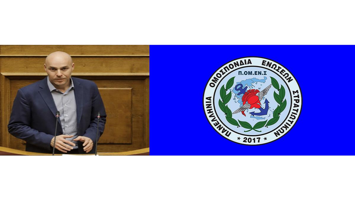 ΠΟΜΕΝΣ και Βουλευτής ΝΔ Γεώργιος Αμυράς για την μέριμνα του Στρατιωτικού προσωπικού.