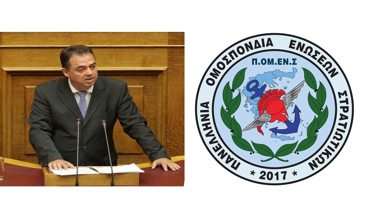 ΠΟΜΕΝΣ και Βουλευτής ΚΙΝΑΛ Δημήτριος Κωνσταντόπουλος για την καθυστέρηση απόδοσης υγειονομικών δαπανών του Στρατιωτικού προσωπικού.