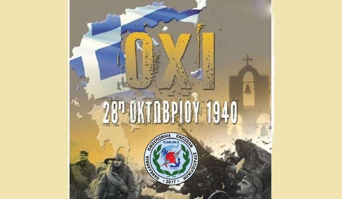 28η Οκτωβρίου 1940. Μια επέτειος, μια μνήμη κι ένα χρέος.