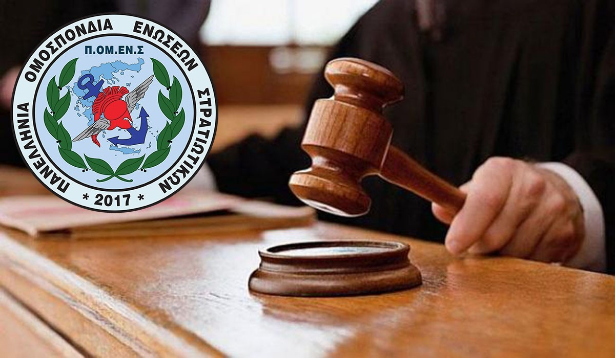 ΠΟΜΕΝΣ: Ενημέρωση για την δικαστική διεκδίκηση της νυχτερινής αποζημίωσης.