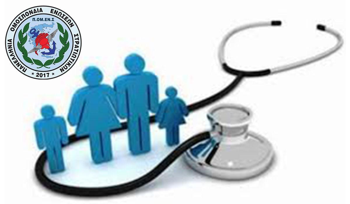ΠΟΜΕΝΣ: Υγειονομική Περίθαλψη Στρατιωτικών