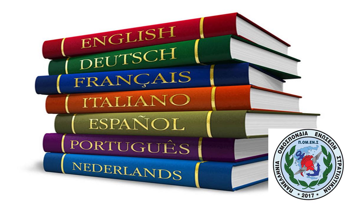 ΠΟΜΕΝΣ: Δαπάνες απόκτησης πτυχίων Ξένων γλωσσών. Διορθώστε τις αδικίες.