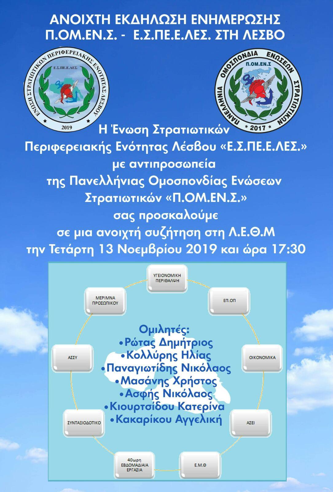Η Πανελλήνια Ομοσπονδία Ενώσεων Στρατιωτικών «Π.ΟΜ.ΕΝ.Σ.» στη Λέσβο την Τετάρτη 13 Νοεμβρίου