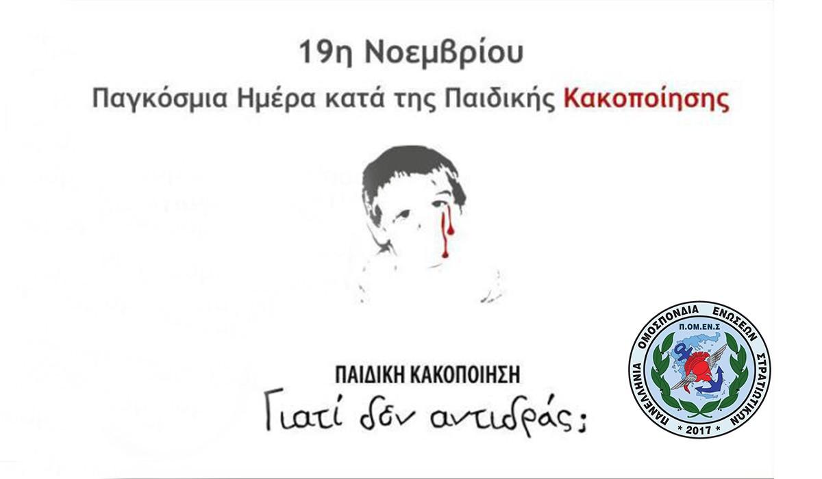 Δελτίο Τύπου – Παγκόσμια Ημέρα κατά της Κακοποίησης Παιδιών