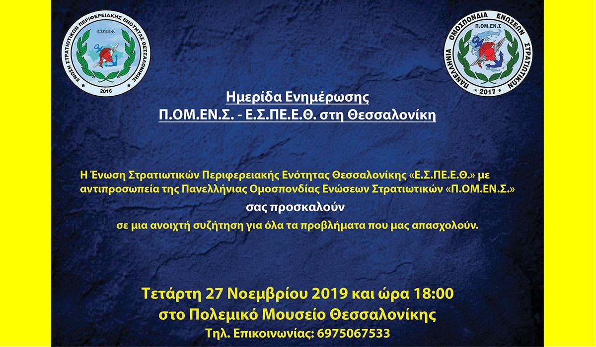 Ημερίδα Ενημέρωσης Π.ΟΜ.ΕΝ.Σ – Ε.Σ.ΠΕ.Ε.Θ στη Θεσσαλονίκη