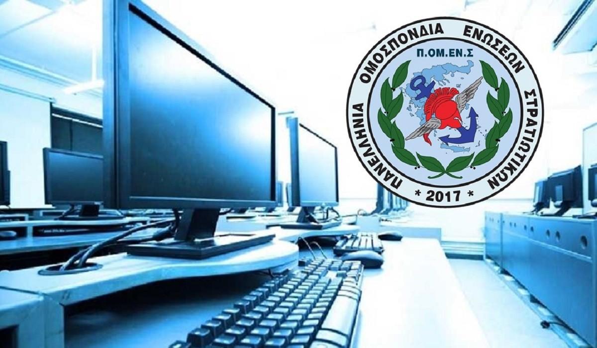 ΠΟΜΕΝΣ: Εφαρμογή της Πληροφορικής Επιστήμης στις Ένοπλες Δυνάμεις