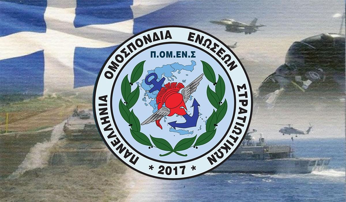 ΠΟΜΕΝΣ: Παραμετροποίηση Κριτηρίων Μεταθέσεων Στελεχών Στρατού Ξηράς (Φρουρά Λακωνίας)