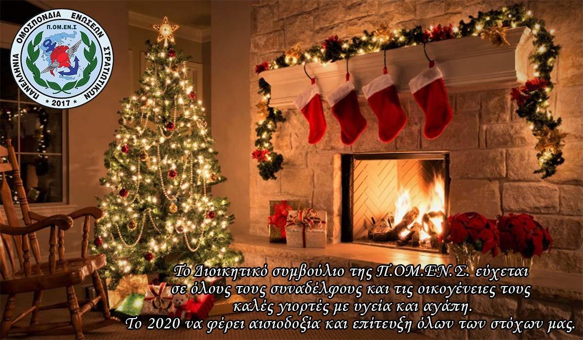 Χριστουγεννιάτικο Μήνυμα ΠΟΜΕΝΣ