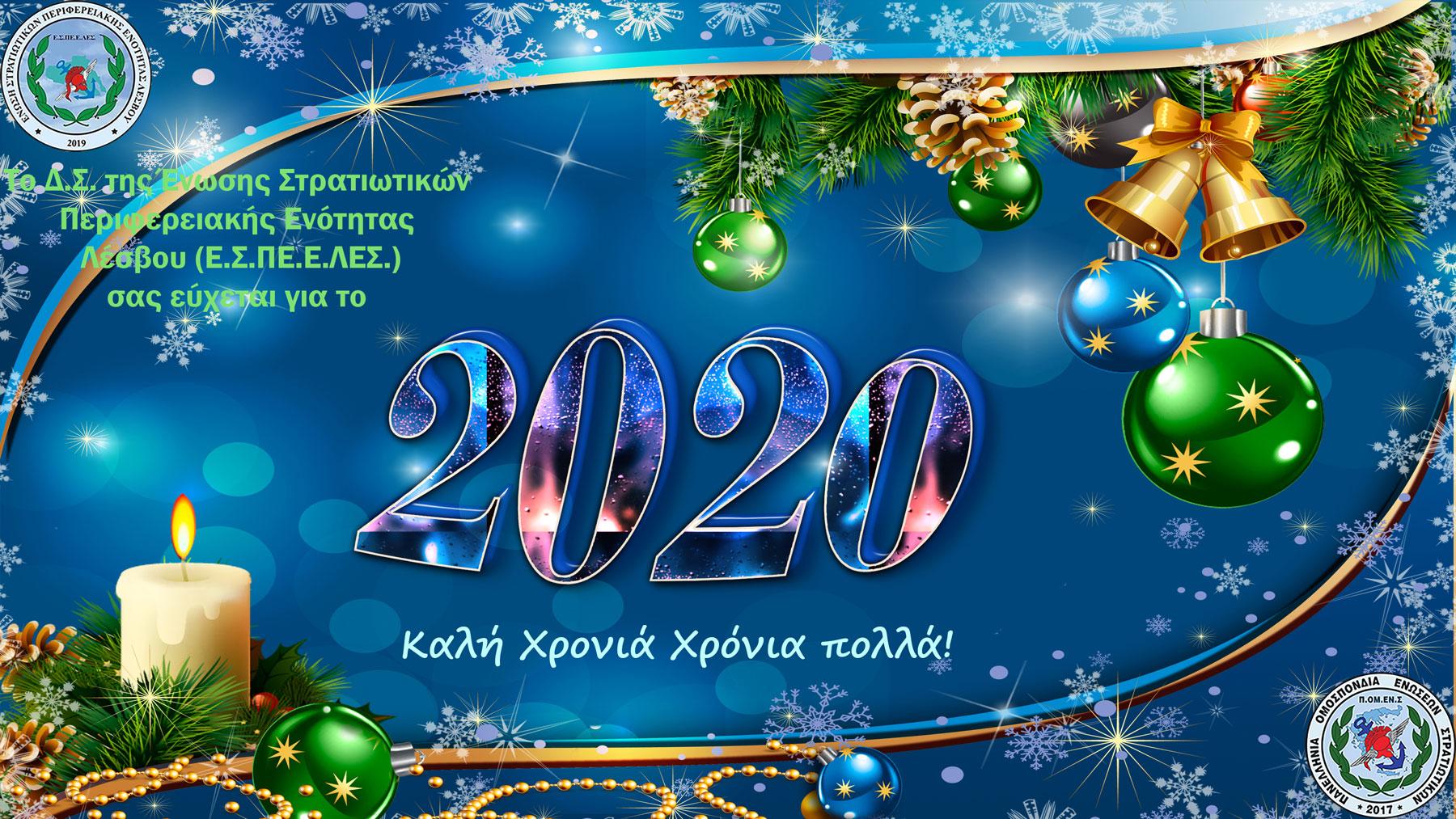 Ε.Σ.ΠΕ.Ε.ΛΕΣ: ΚΑΛΗ ΧΡΟΝΙΑ – ΕΥΤΥΧΙΣΜΕΝΟ ΚΑΙ ΑΙΣΙΟΔΟΞΟ ΤΟ 2020