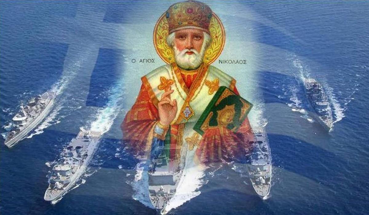 ΠΟΜΕΝΣ: Ευχές για την Γιορτή του Πολεμικού Ναυτικού