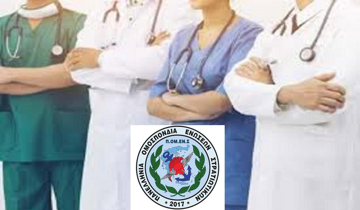 ΠΟΜΕΝΣ: Ειδική άδεια υγειονομικού προσωπικού. ΌΧΙ στην άνιση μεταχείριση.