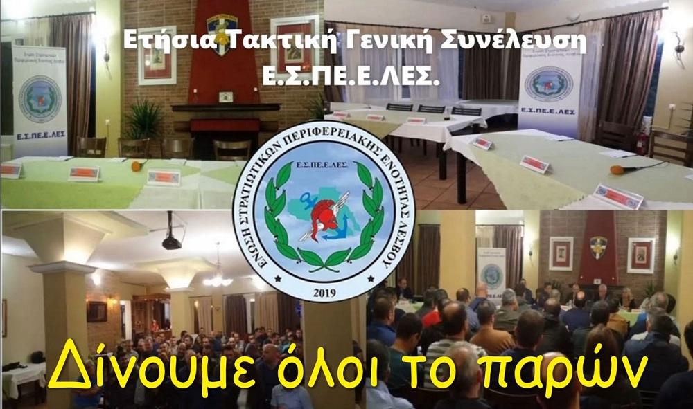 Ε.Σ.ΠΕ.Ε.ΛΕΣ: Πρόσκληση σε Ετήσια Τακτική Γενική Συνέλευση