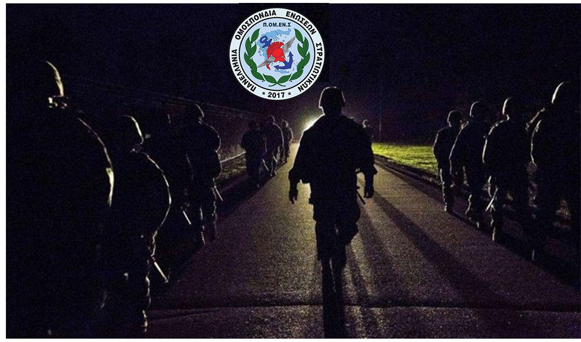 ΠΟΜΕΝΣ: Εδώ και τώρα λύση στη Νυχτερινή Απασχόληση των στρατιωτικών. Συνεχίζεται η Δικαστική διεκδίκηση.