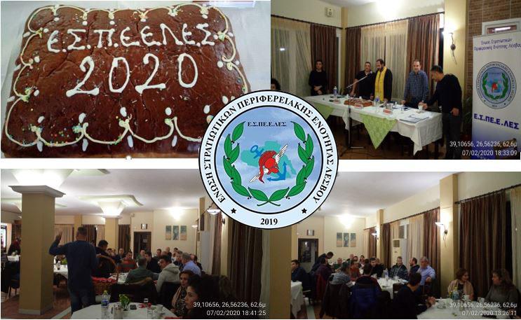 Ε.Σ.ΠΕ.Ε.ΛΕΣ: Ετήσια Τακτική Γενική Συνέλευση και Κοπή Βασιλόπιτας για το 2020..