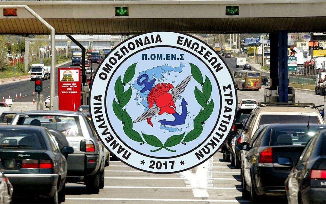 ΠΟΜΕΝΣ: Ζητείται λύση στην Ελεύθερη Διέλευση των Στρατιωτικών από Σταθμούς Διοδίων λόγω του COVID-19