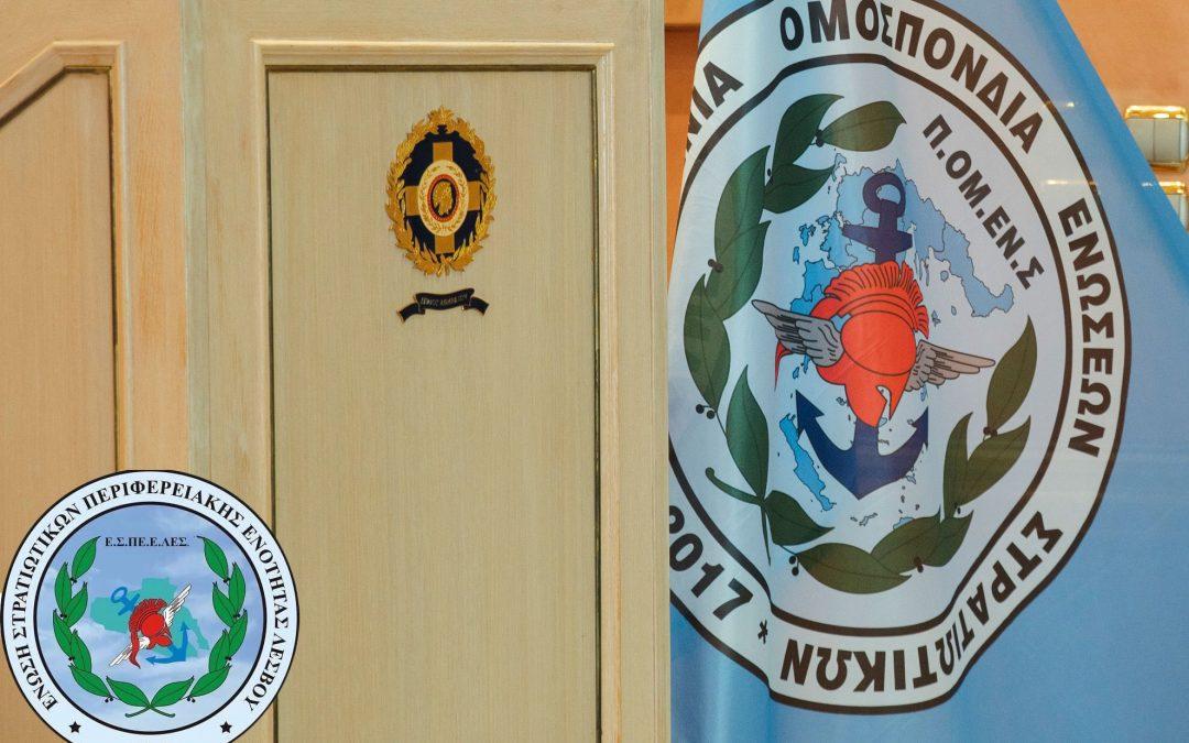 Συμμετοχή της Ε.Σ.ΠΕ.Ε.ΛΕΣ. στη 1η Γενική Συνέλευση της Π.ΟΜ.ΕΝ.Σ. για το 2020.