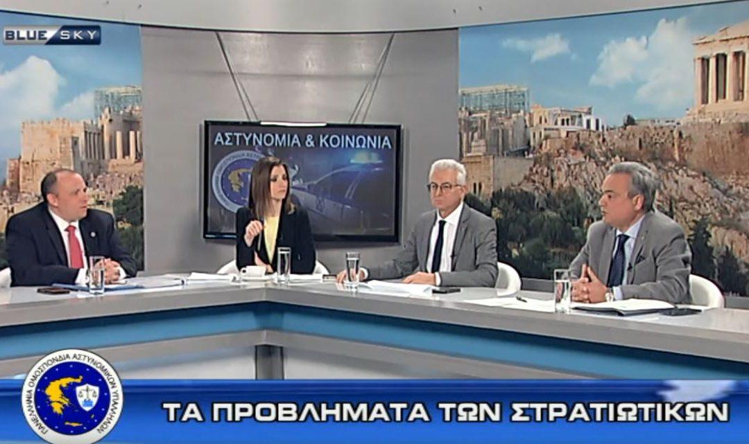 """Η ΠΟΜΕΝΣ στην εκπομπή """"Αστυνομία και Κοινωνία"""" στο BlueSkay (10-02-2020) (VIDEO)"""