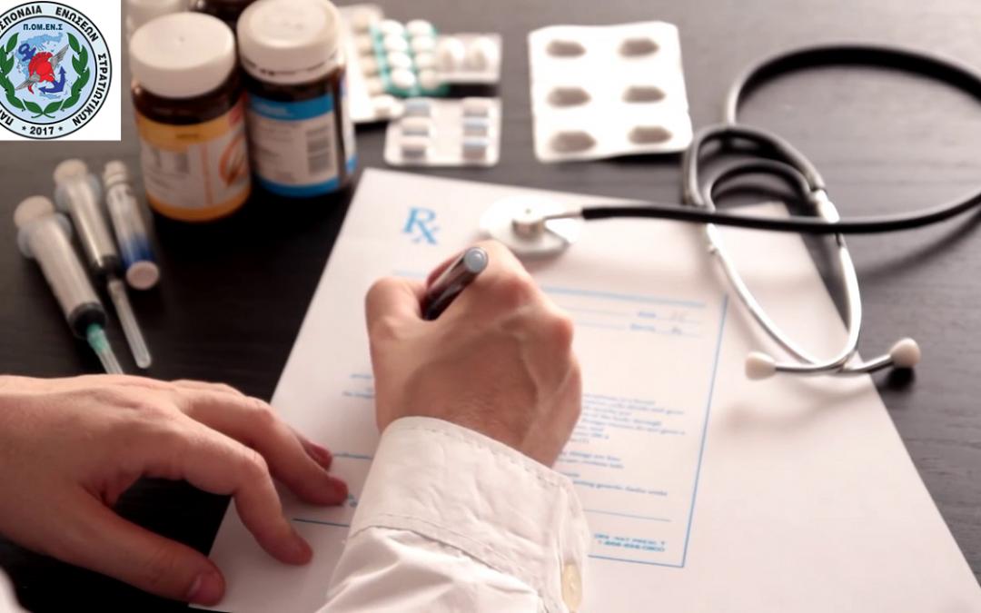 ΠΟΜΕΝΣ: Σύστημα Ηλεκτρονικής Συνταγογράφησης Φαρμάκων για τους Ασφαλισμένους των Ε.Δ.