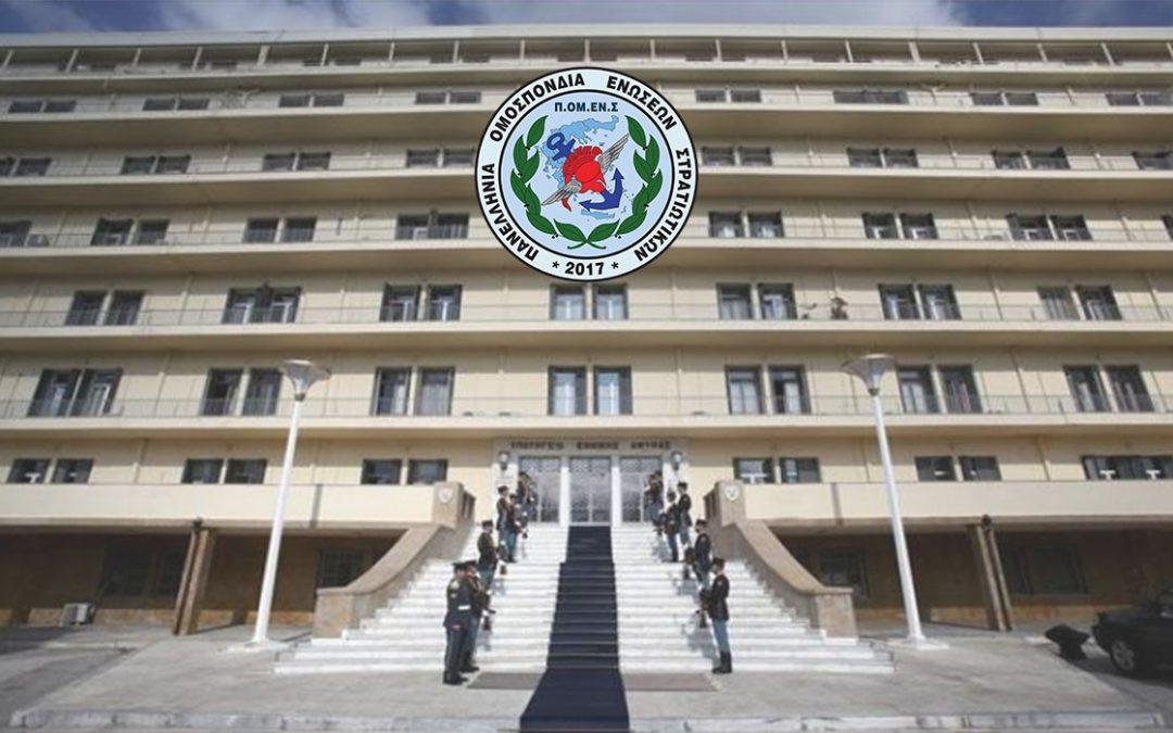 Η Πολιτική Ηγεσία του ΥΠΕΘΑ αναγνωρίζει την Θεσμική Εκπροσώπηση των Στρατιωτικών μέσω της Π.ΟΜ.ΕΝ.Σ.