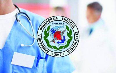 Η ΠΟΜΕΝΣ τιμά το Νοσηλευτικό προσωπικό των στρατιωτικών μας νοσοκομείων