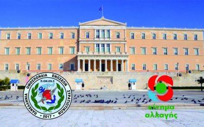 ΠΟΜΕΝΣ – ΚΙΝΑΛ: Στην Βουλή των Ελλήνων, η ένταξη στην Β΄μισθολογική κατηγορία των συναδέλφων μας προέλευσης ΕΠΥ και η μισθολογική προαγωγή των ΟΒΑ.