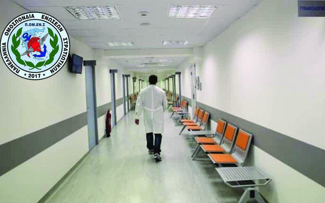 Η ΠΟΜΕΝΣ προτείνει: Επίδομα Επικινδυνότητας στους Μαχητές των Νοσοκομείων μας – Ένταξη τους στα Βαρέα και Ανθυγιεινά