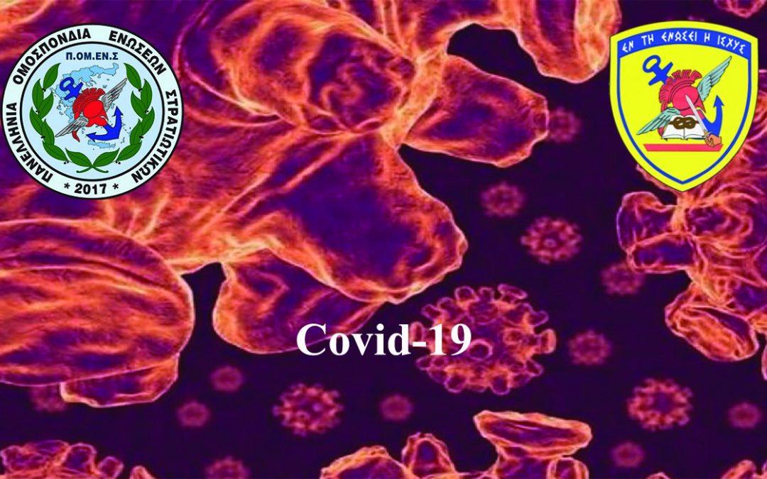 Οδηγίες ΓΕΕΘΑ για την Πρόληψη και Αντιμετώπιση της Πανδημίας COVID-19