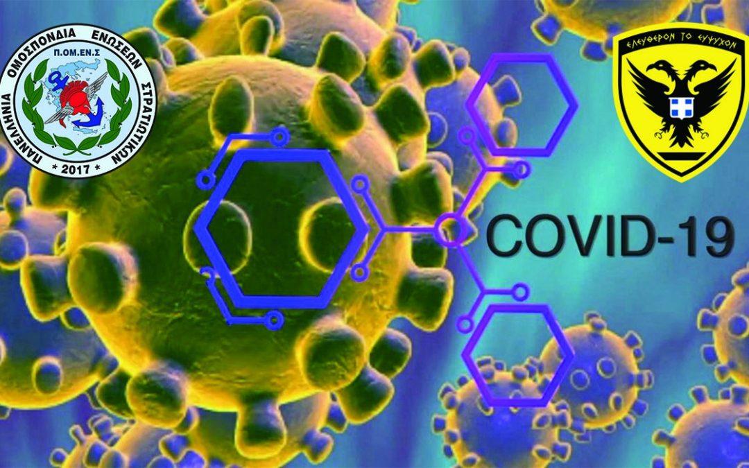 ΓΕΣ: Μέτρα κατά της μετάδοσης του COVID-19