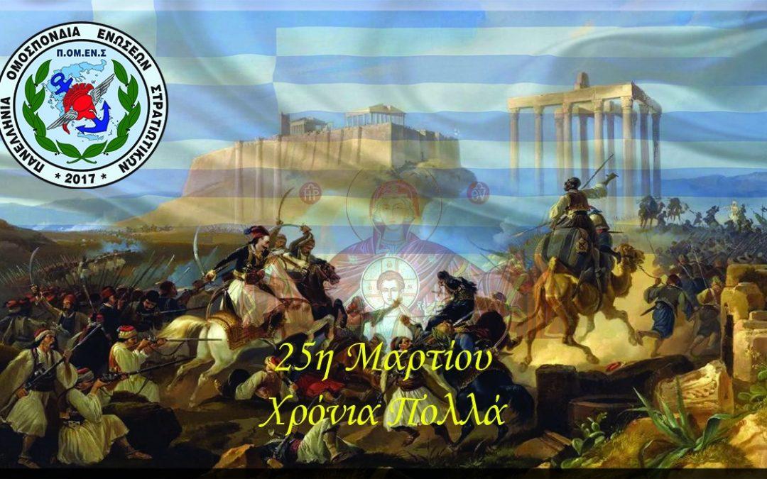 Π.ΟΜ.ΕΝ.Σ: Μήνυμα 25ης Μαρτίου