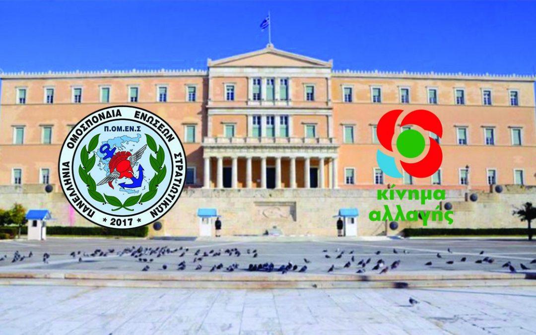 ΠΟΜΕΝΣ – ΚΙΝΑΛ: Θέματα προσωπικού των ΕΔ στη Βουλή των Ελλήνων.