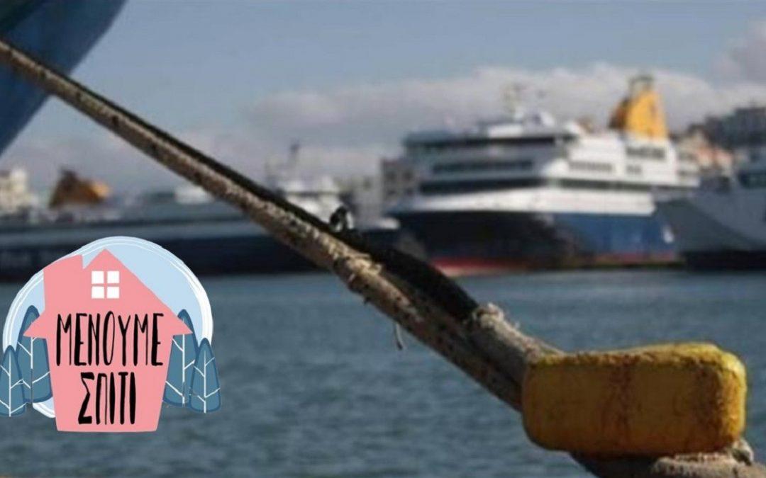 ΚΥΑ: Μέτρα για τον περιορισμό της διάδοσης του Κορωνοϊού
