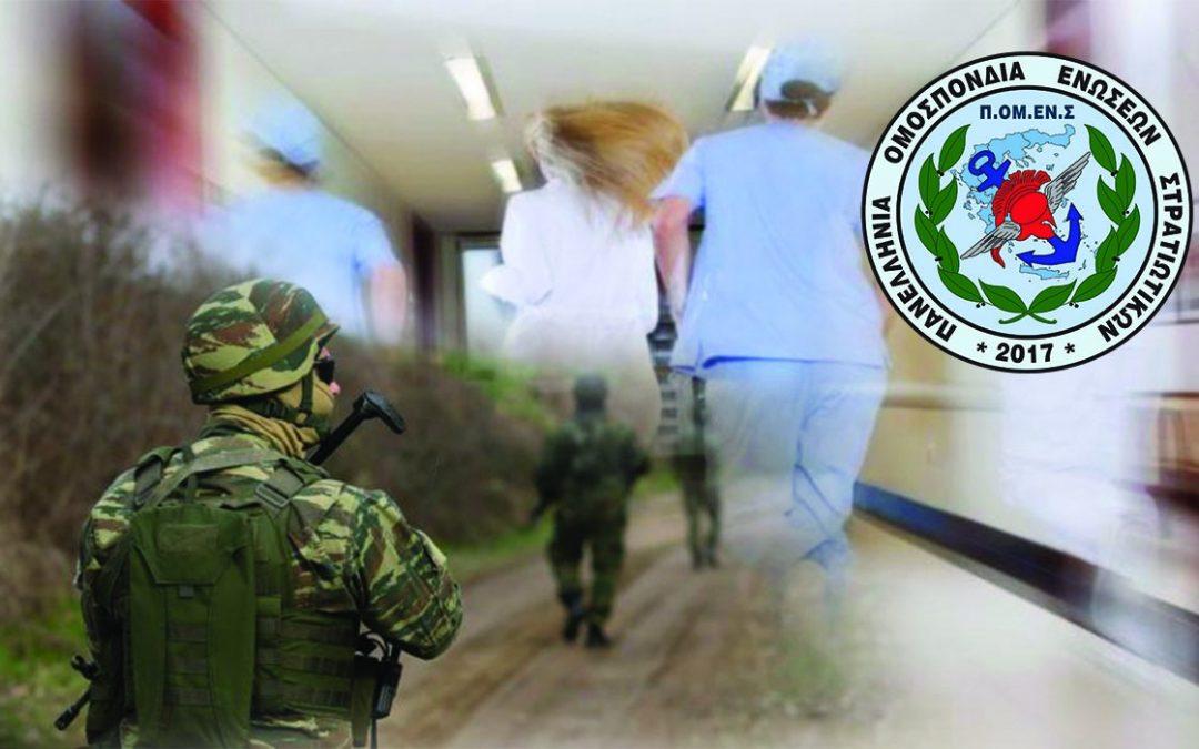 ΠΟΜΕΝΣ: Κανένας δεν δικαιούται να ξεχνάει τους μαχητές των Ενόπλων Δυνάμεων