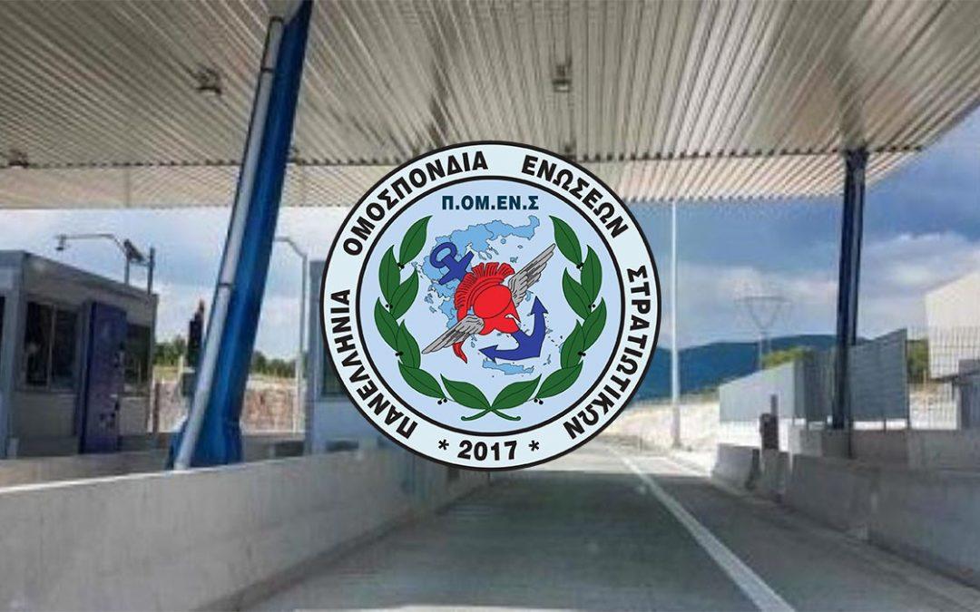 Λύση για την Ελεύθερη Διέλευση των Στρατιωτικών από Σταθμούς Διοδίων λόγω του COVID-19 (Κορωνοϊού)