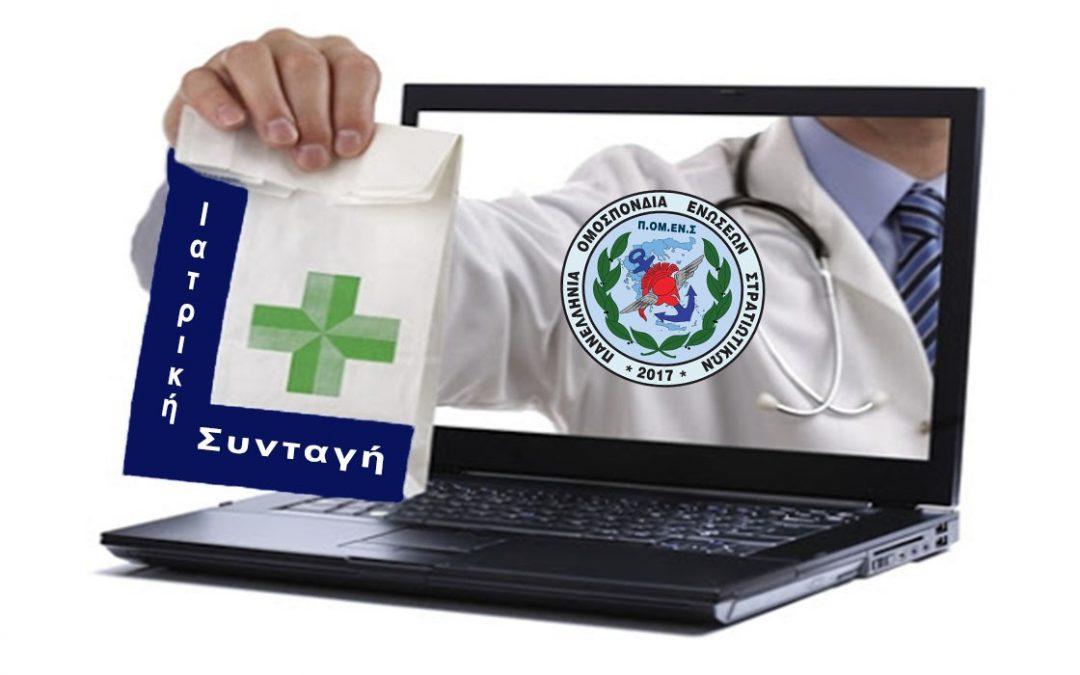 Ένταξη ιατρικών επισκέψεων στην Ηλεκτρονική Συνταγογράφηση. Άλλη μια δικαίωση – έργο ΠΟΜΕΝΣ