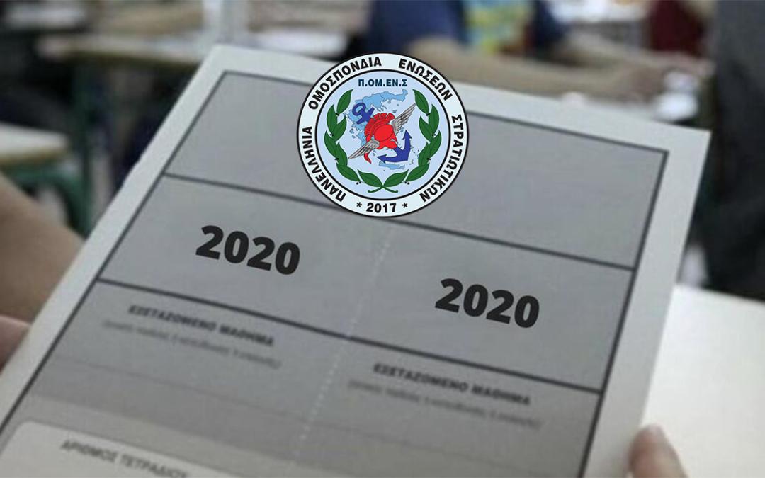 ΠΟΜΕΝΣ: Χορήγηση άδειας για τις Πανελλαδικές εξετάσεις