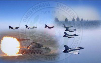 ΠΟΜΕΝΣ: Χορήγηση οικονομικής καταβολής στους Μαχητές του Έβρου και των Νησιών