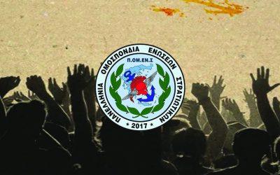 ΠΟΜΕΝΣ: Συνδικαλισμός σημαίνει διεκδίκηση για ένα καλύτερο αύριο