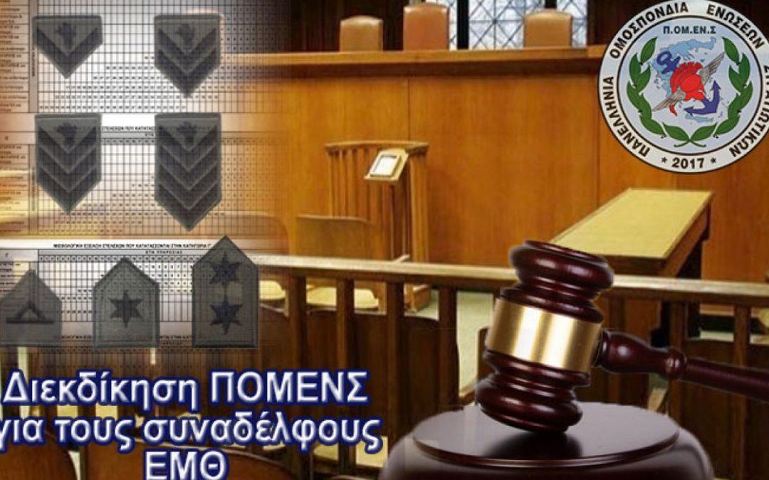 ΠΟΜΕΝΣ: Η Διεκδίκηση των ΕΜΘ μόλις ξεκίνησε