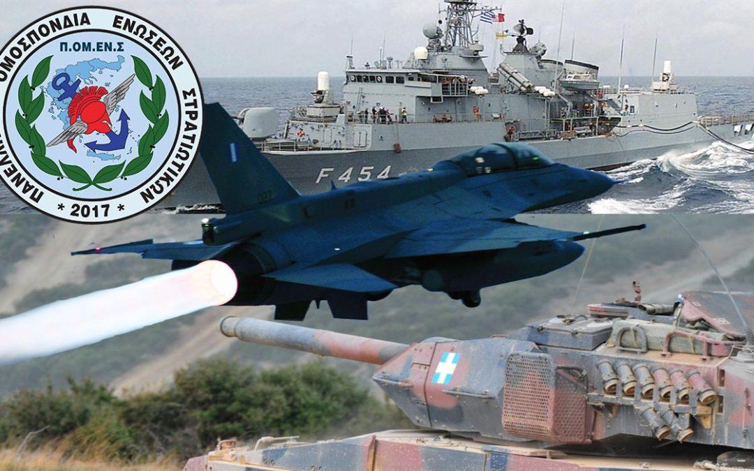 ΠΟΜΕΝΣ: Έκτακτη Οικονομική Ενίσχυση Στελεχών Ενόπλων Δυνάμεων (ΕΔ). ΌΧΙ στην εξαίρεση συναδέλφων της 120 ΠΕΑ